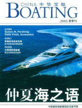 china boating_2005
